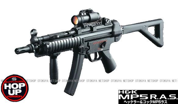 スタンダード電動ガンヘッケラー&コック H&K MP5 ラス R.A.S.【東京マルイ】【電動ガン】【18才以上用】