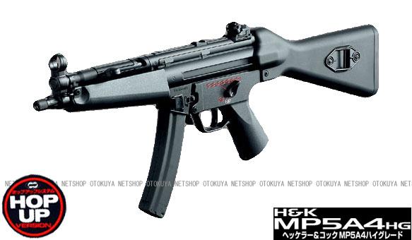スタンダード電動ガンヘッケラー&コックH&K MP5 A4 ハイグレード【東京マルイ】【電動ガン】【18才以上用】