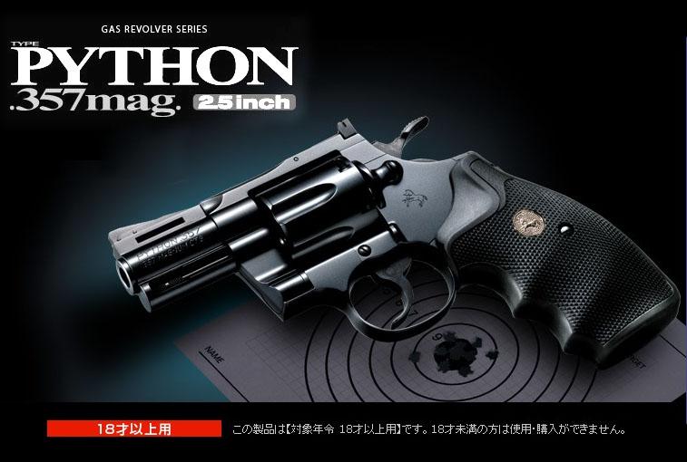 Air Jordan Iv Pistolet De Python Noir