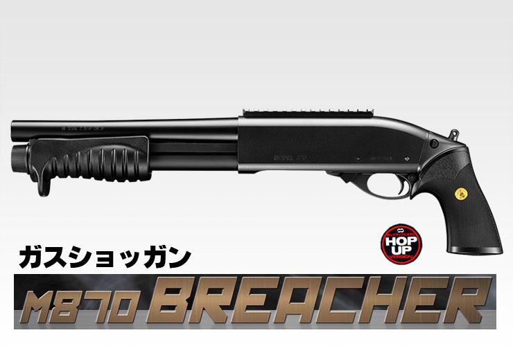 ガスショットガン M870 ブリーチャー【東京マルイ】【ガスガン】【18才以上用】