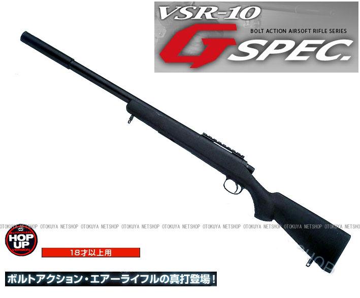 ボルトアクションライフル VSR-10 プロスナイパー Gスペック【東京マルイ】【ボルトアクション エアーガン】【18才以上用】