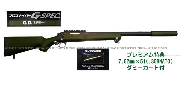 ボルトアクションライフル VSR-10 プロスナイパー Gスペック ODカラー【東京マルイ】【エアーガン】【18才以上用】
