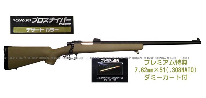 ボルトアクションライフル VSR-10 プロスナイパー デザートカラー【東京マルイ】【エアーガン】【18才以上用】