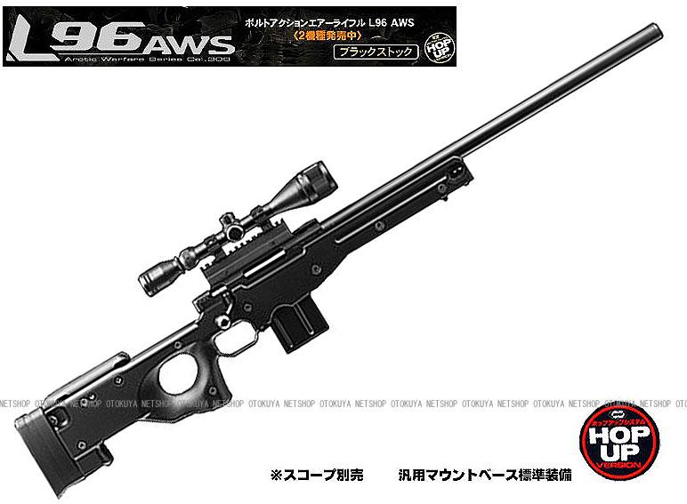 ボルトアクションライフル L96AWS ブラックストック【東京マルイ】【エアガン】【18才以上用】