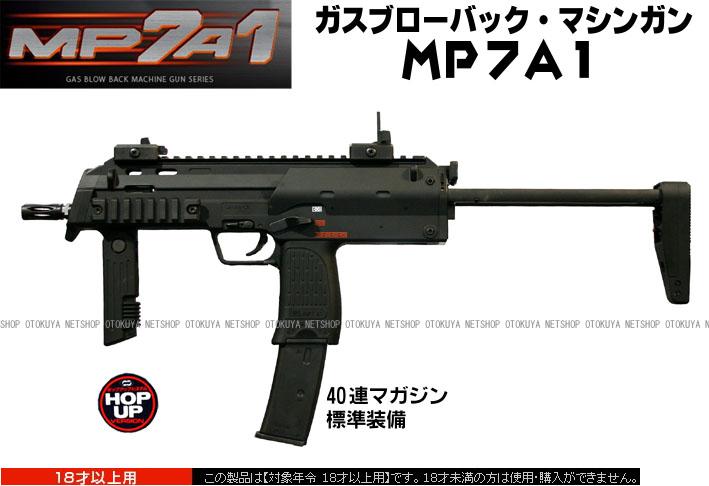 ガスブローバックマシンガン MP7A1【東京マルイ】【ガスガン】【18才以上用】