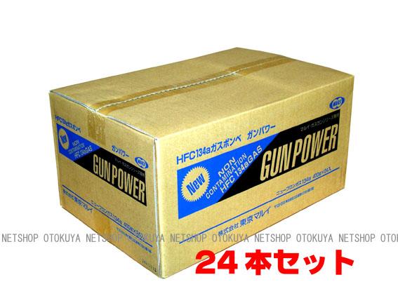 ■お得24本セット■ NEW ガンパワーガス HFC134a 400g ガス (24本セット)【東京マルイ】【ガスガン】