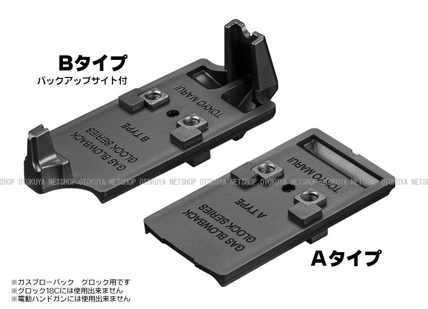 限定タイムセール 売店 プロサイト グロック マウント 東京マルイ ガス マイクロプロサイト グロック用 電動ガン ガスガン