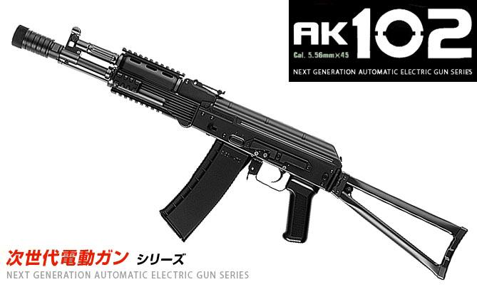 次世代電動ガン アブトマッド・カラシニコフ AK102【東京マルイ】【電動ガン】【18才以上用】