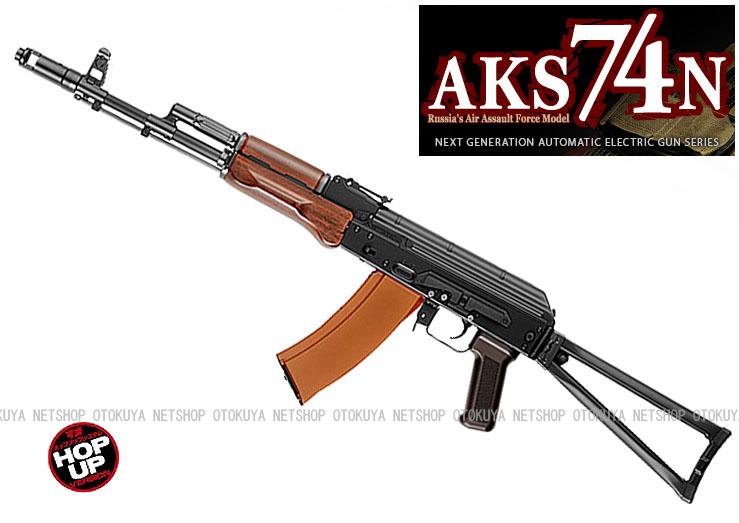 次世代電動ガン アブトマッド・カラシニコフ AKS74N【東京マルイ】【電動ガン】【18才以上用】