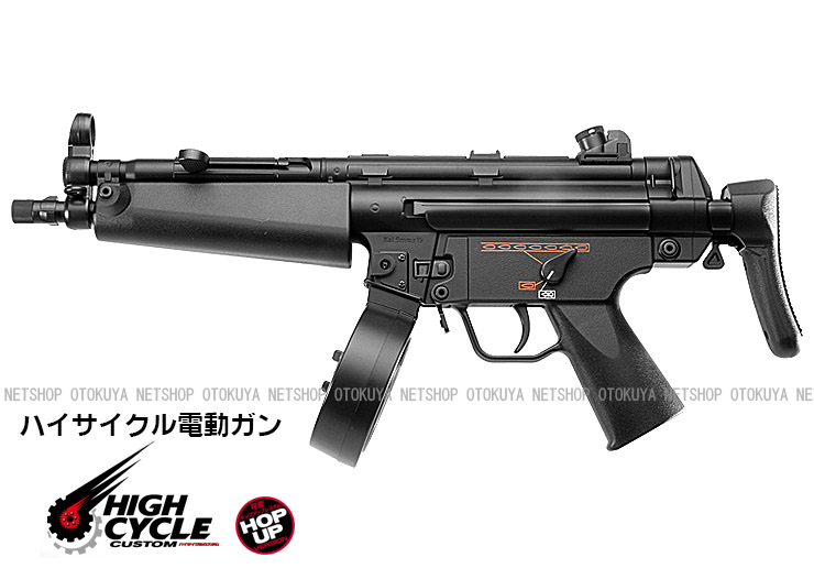 ハイサイクル電動ガン MP5A5 HC カスタム【東京マルイ】【電動ガン】【18才以上用】