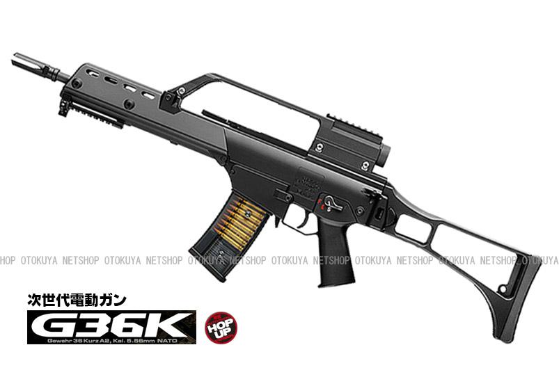 次世代電動ガン G36K【東京マルイ】【電動ガン】【18才以上用】