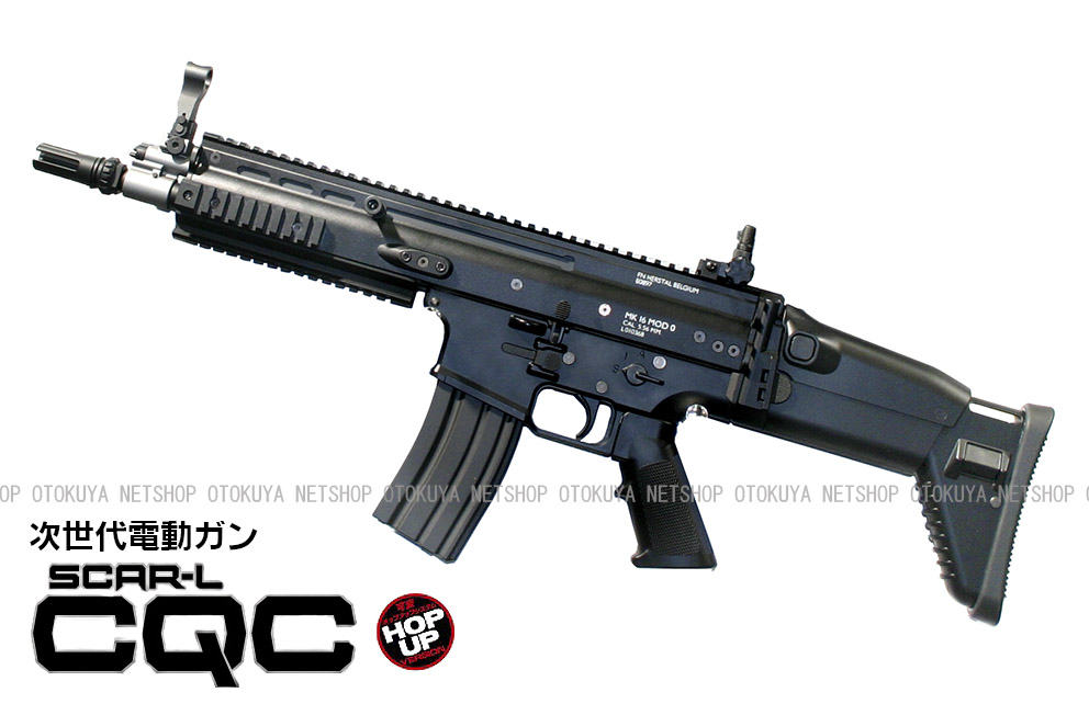 次世代電動ガン スカーL CQC ブラック【東京マルイ】【電動ガン】【18才以上用】