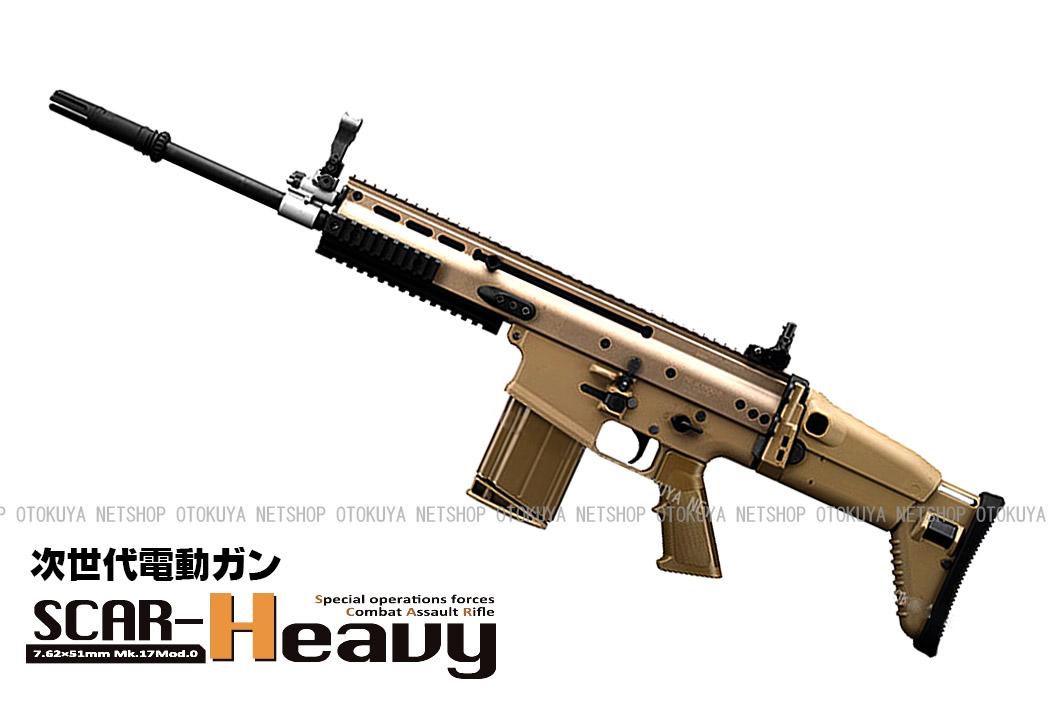 次世代電動ガン スカー SCAR-H ヘビー Heavy Mk17 mod.0 F.D.E フラットダークアース【東京マルイ】【電動ガン】【18才以上用】
