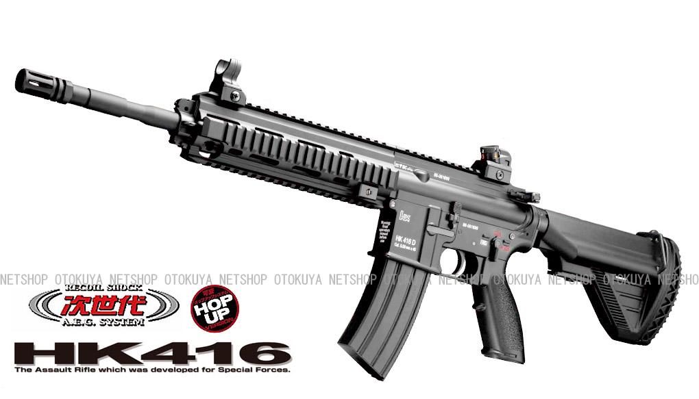 次世代電動ガン HK 416D【東京マルイ】【電動ガン】【18才以上用】