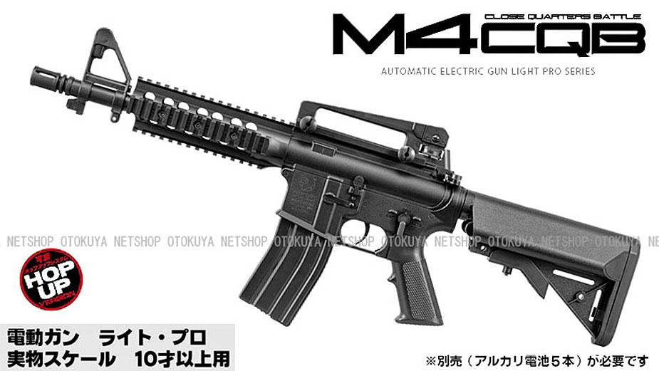 電動ガン ライトプロ M4 CQB【東京マルイ】【電動ガン】【10才以上用】