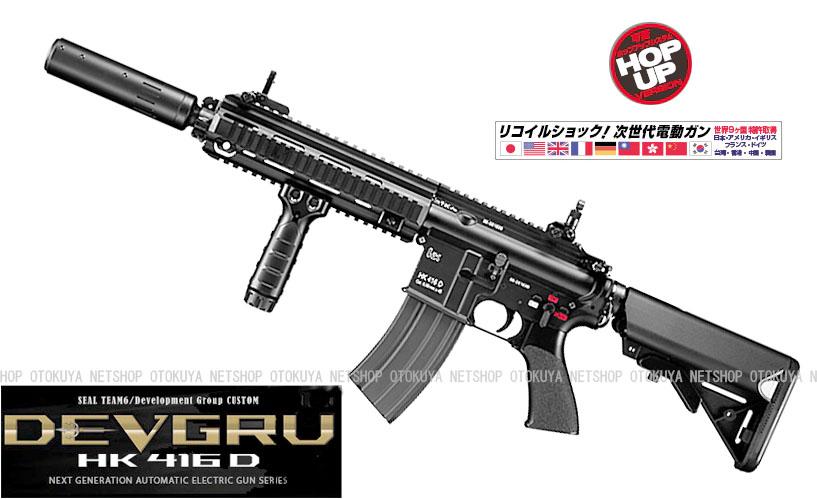 次世代電動ガン デブグル カスタム HK416D【東京マルイ】【電動ガン】【18才以上用】