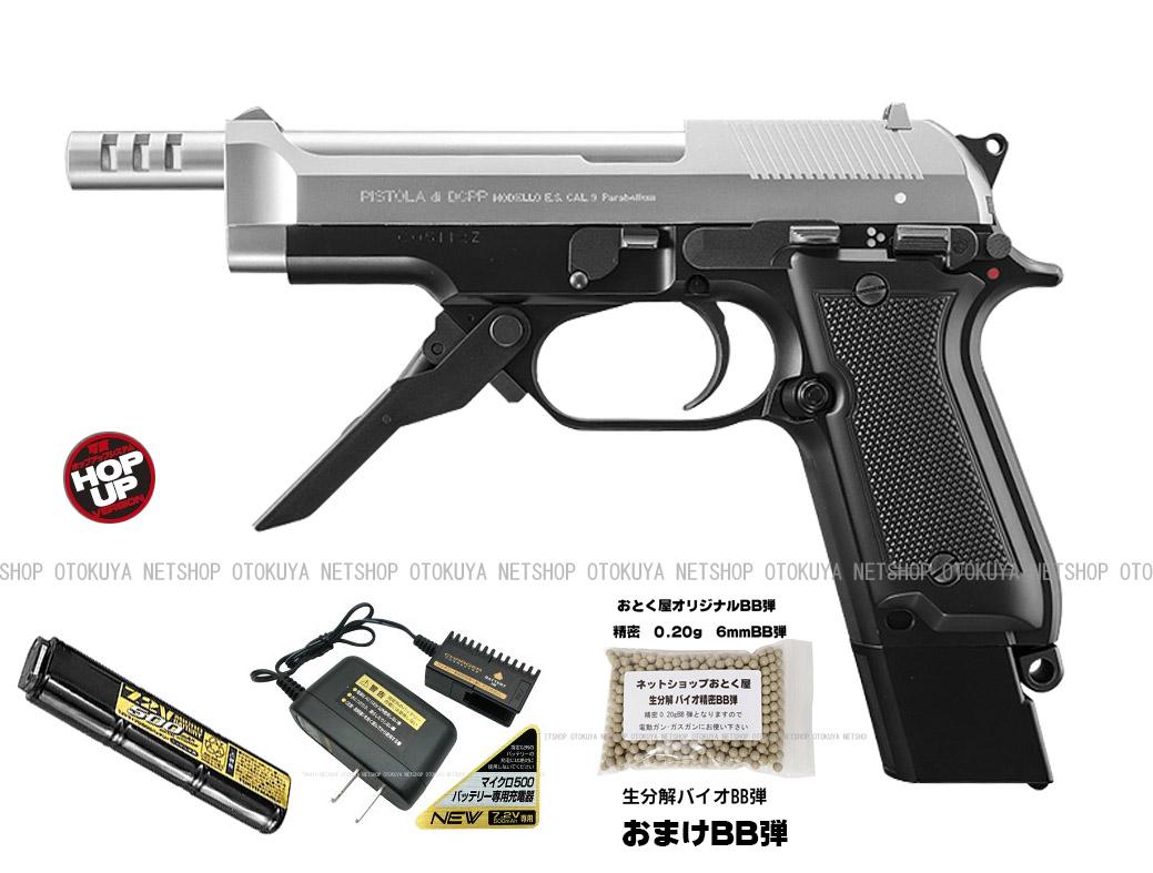基本スタンダードセット電動ハンドガン M93R スライドシルバーバッテリー充電器フルセット(おまけBB弾付き)【東京マルイ】【電動ガン】【18才以上用】