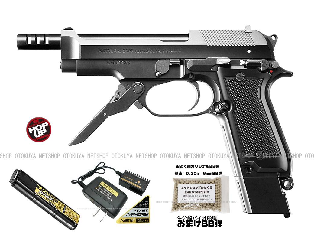 基本スタンダードセット電動ハンドガン M93R ブラックバッテリー充電器フルセット(おまけBB弾付き)【東京マルイ】【電動ガン】【18才以上用】