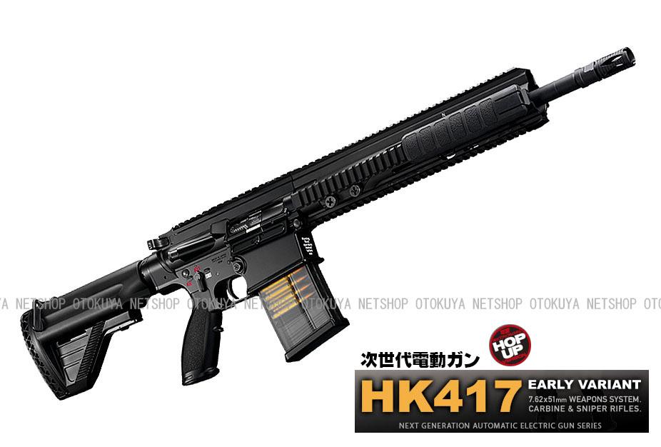 次世代電動ガン HK417 アーリーバリアント【東京マルイ】【18才以上用】