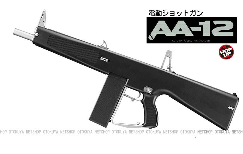 電動ショットガン AA-12【東京マルイ】【電動ガン】【18才以上用】