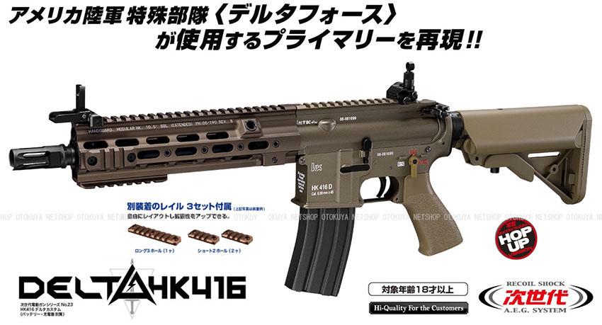 次世代電動ガン HK416 デルタカスタム Tanカラー【東京マルイ】【電動ガン】【18才以上用】