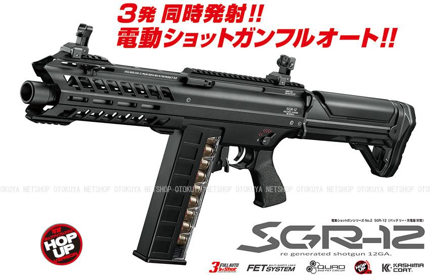 電動ショットガン SGR-12【東京マルイ】 【電動ガン】 【18才以上用】