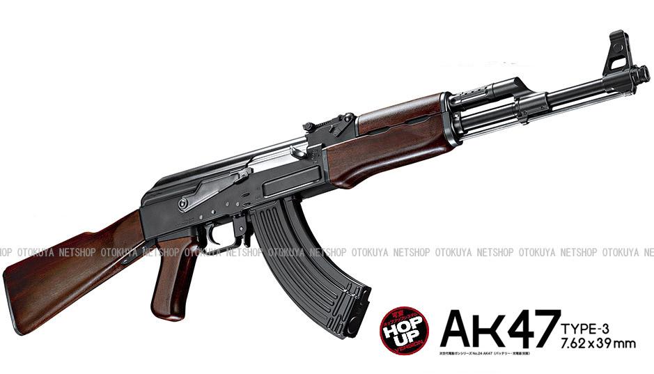 次世代電動ガン AK47 Type3【東京マルイ】【電動ガン】【18才以上用】