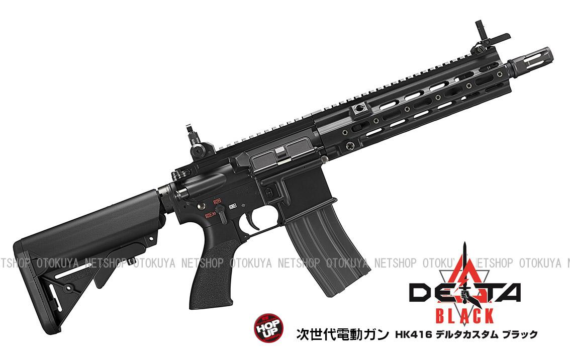 次世代電動ガン HK416 デルタカスタム ブラック【東京マルイ】【電動ガン】【18才以上用】