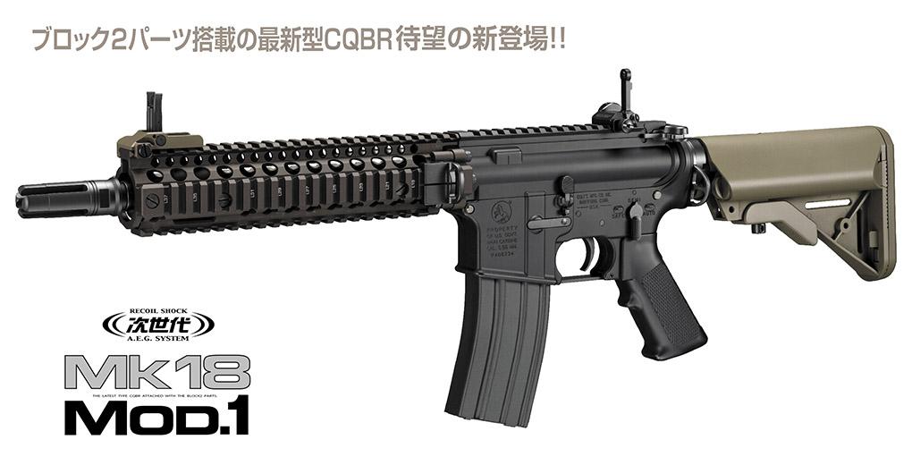 [4月15日 再入荷]次世代電動ガン Mk18 Mod.1【東京マルイ】【電動ガン】【18才以上用】