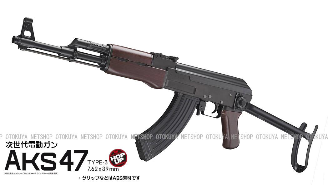 次世代電動ガン AKS47 Type-3【東京マルイ】【電動ガン】【18才以上用】