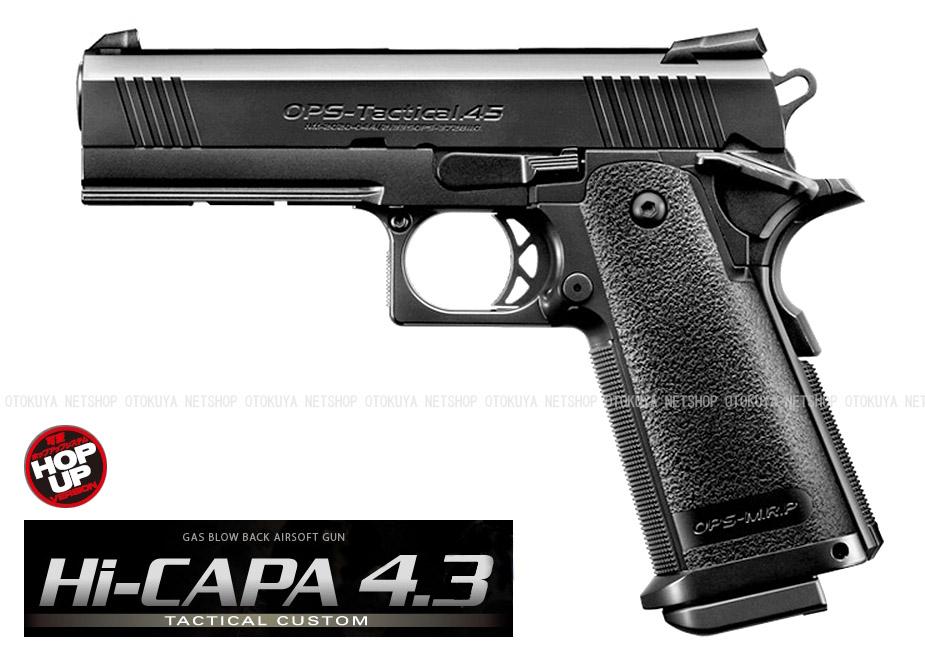 ガスブローバック Hi-CAPA ハイキャパ4.3 ガバメント【東京マルイ】【ガスガン】【18才以上用】