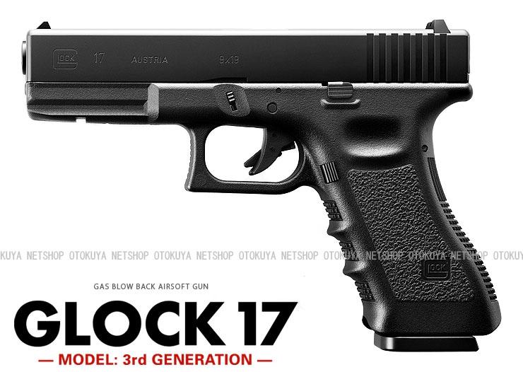 ガスブローバック グロック17 モデル3rdジェネレーション【東京マルイ】【ガスガン】【18才以上用】