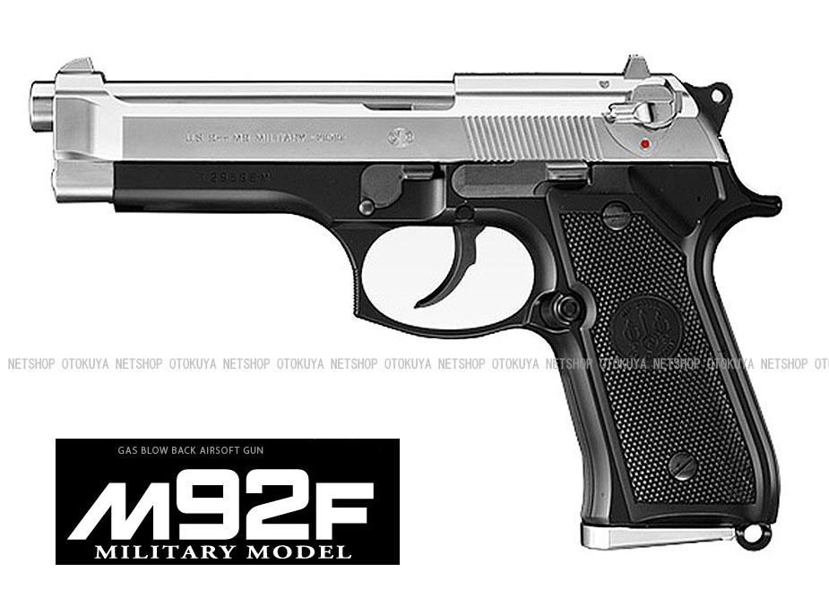 ガスブローバック M92F ミリタリーモデル スライドシルバー【東京マルイ】【ガスガン】【18才以上用】