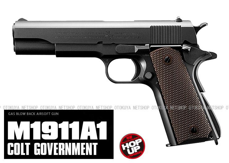 ガスブローバック M1911A1 コルトガバメント【東京マルイ】【ガスガン】【18才以上用】
