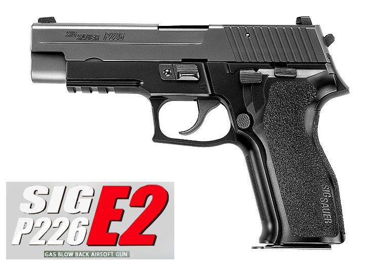 ガスブローバック SIG シグ ザウエル P226E2【東京マルイ】【ガスガン】【18才以上用】