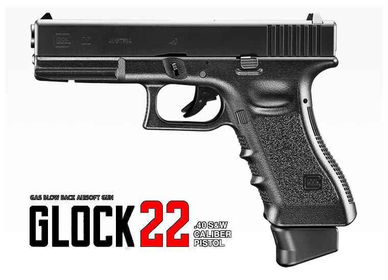 ガスブローバック グロック22 GLOCK22【東京マルイ】【ガスガン】【18才以上用】