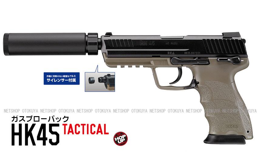 ガスブローバック HK45 タクティカル サイレンサー標準装備【東京マルイ】【ガスガン】【18才以上用】