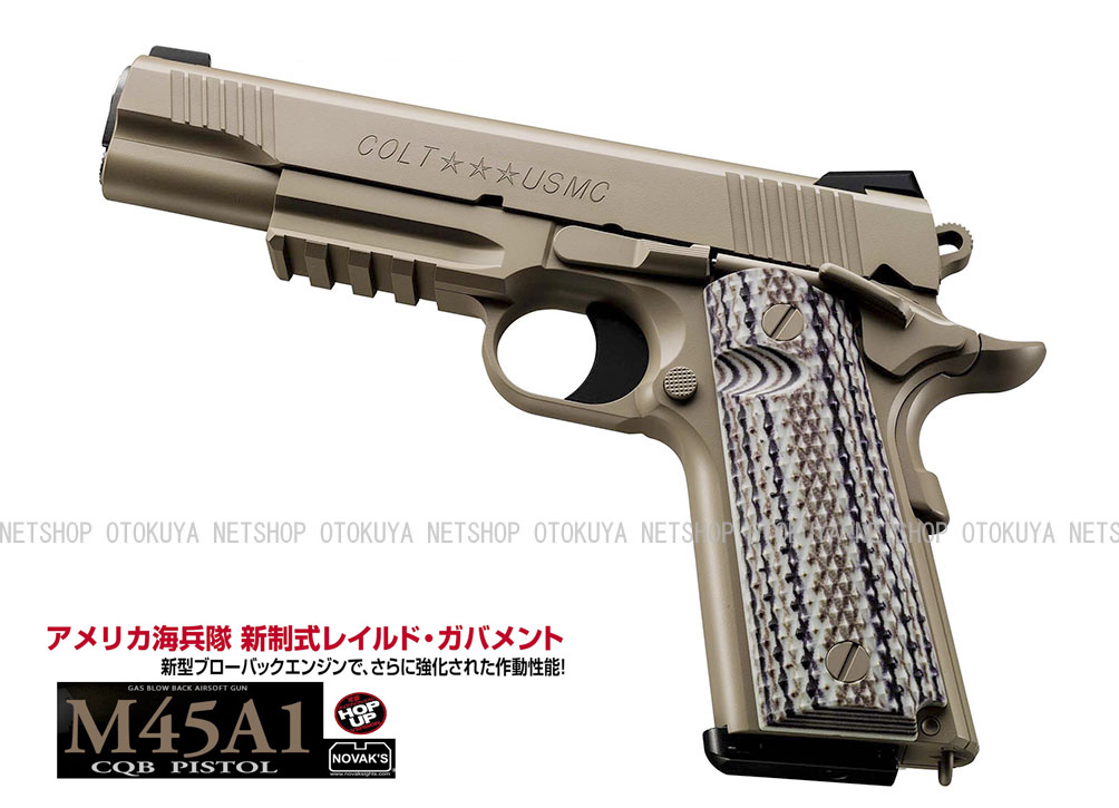 ガスブローバック M45A1 CQB ピストル【東京マルイ CQB】【ガスガン M45A1】【18才以上用】, 本物品質の:2c274fec --- sunward.msk.ru