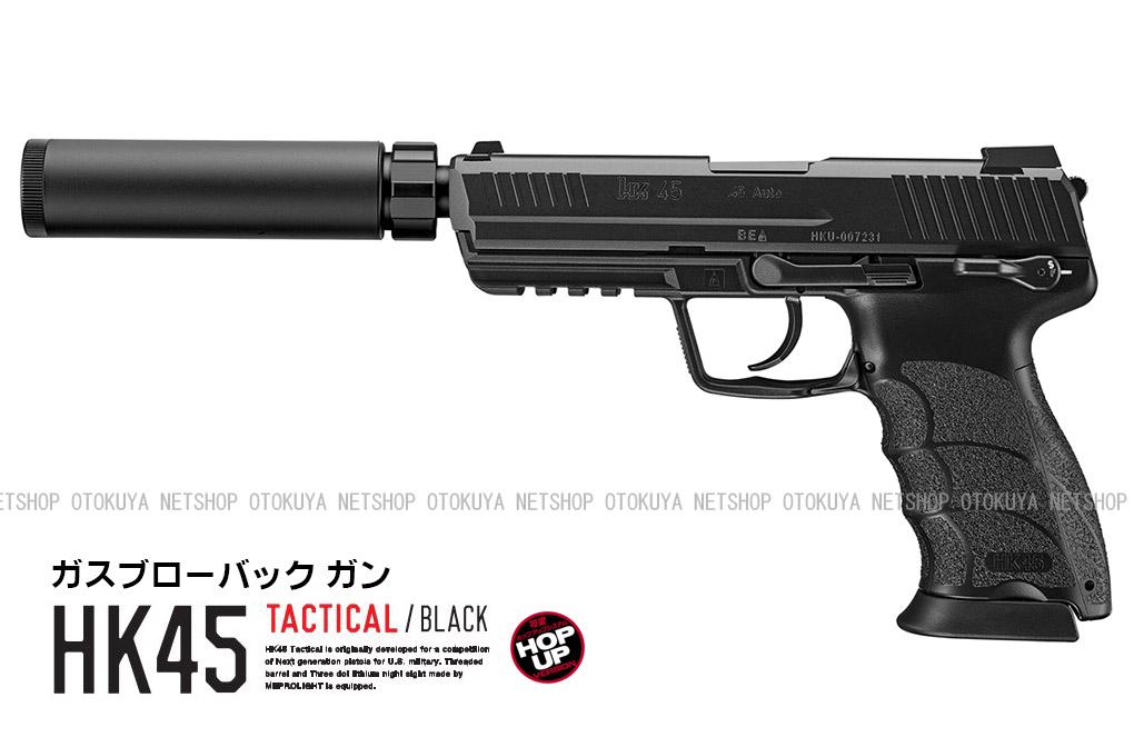 ガスブローバック HK45 タクティカル ブラック サイレンサー標準装備【東京マルイ】【ガスガン】【18才以上用】