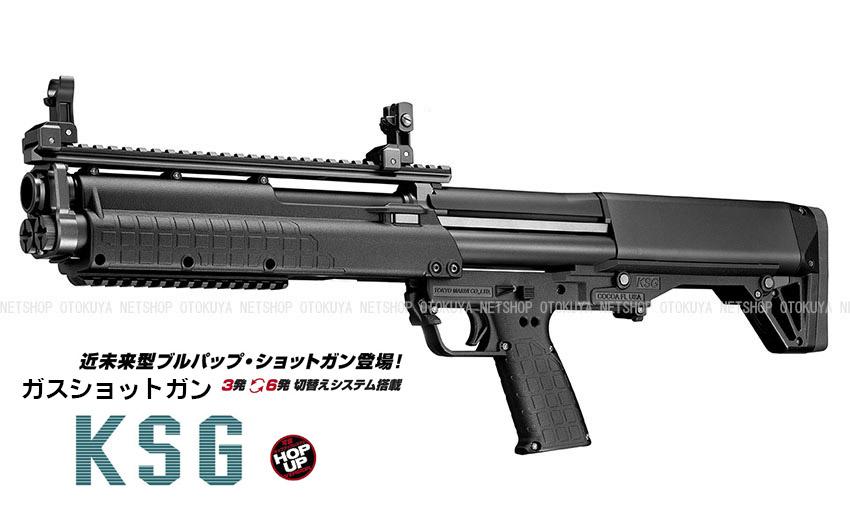 ガスショットガン KSG ブラック【東京マルイ】【ガスガン】【18才以上用】
