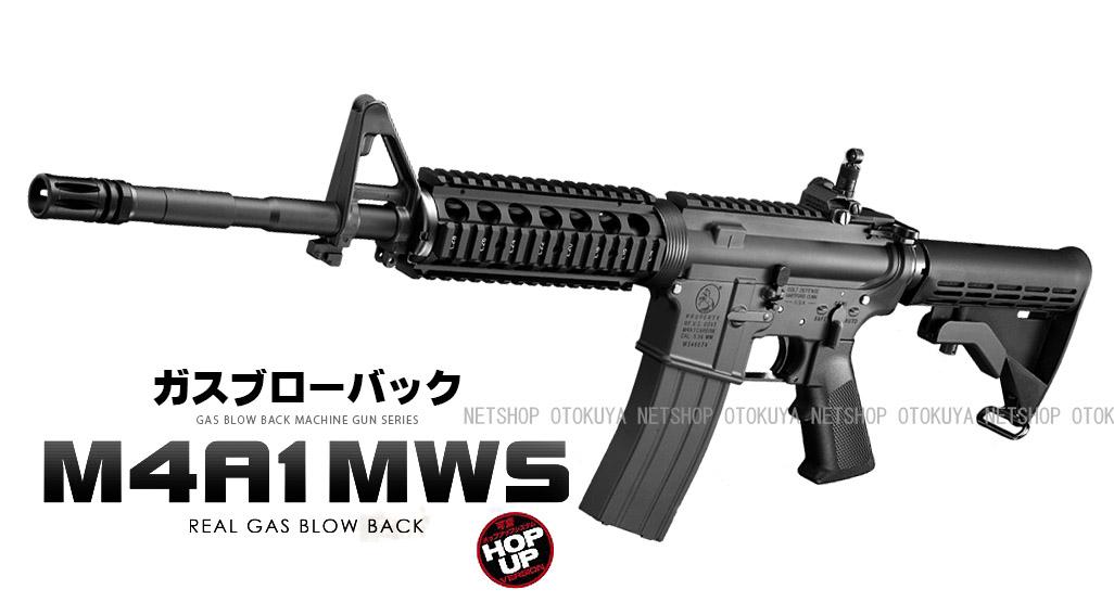 ガスブローバック マシンガン M4A1 MWS【東京マルイ】【ガスガン】【18才以上用】