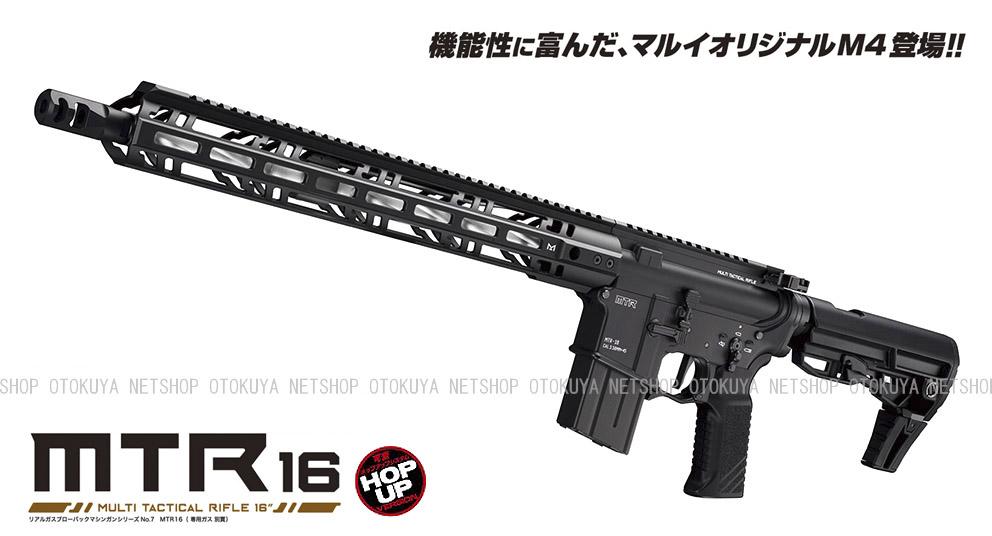 ガスブローバック マシンガン MTR16 (マルチ・タクティカル・ライフル16)【東京マルイ】【ガスガン】【18才以上用】