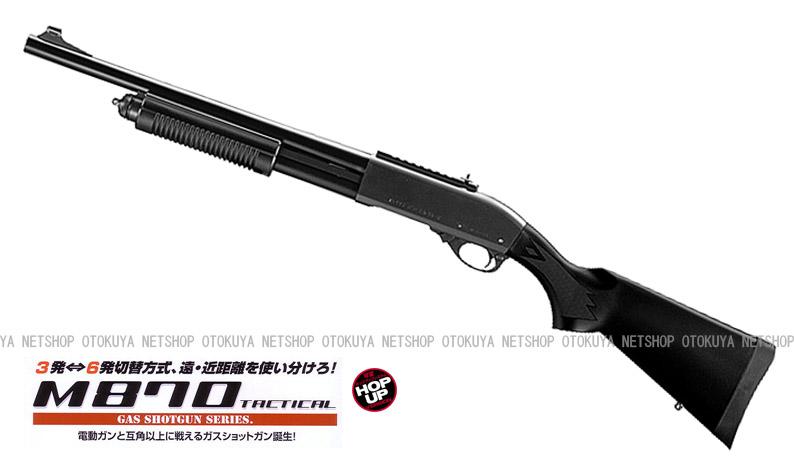 ガスショットガン M870 タクティカル【東京マルイ】【ガスガン】【18才以上用】