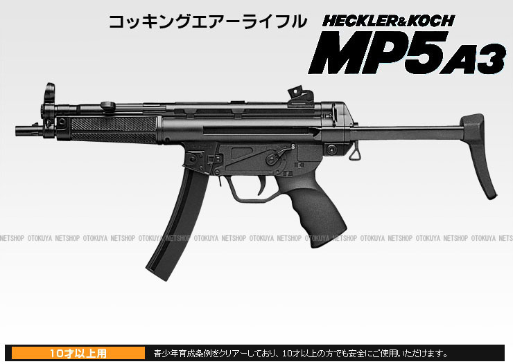 NEW ヘッケラーコック H & K MP5A3 submachine gun