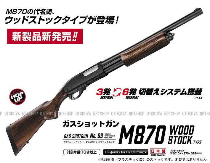 ガスショットガン M870 ウッドストック タイプ【東京マルイ】【ガスガン】【18才以上用】