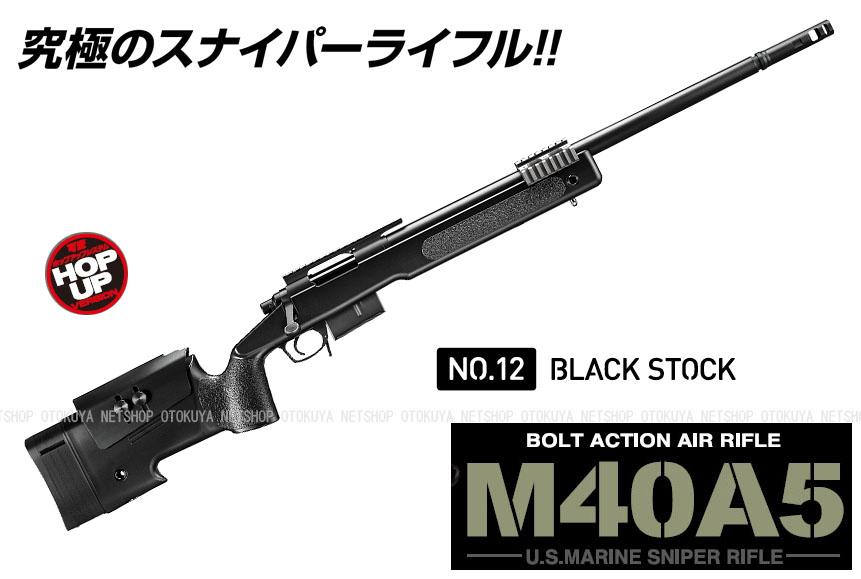 ボルトアクション エアーライフル M40A5 ブラック【東京マルイ】【エアガン】【18才以上用】