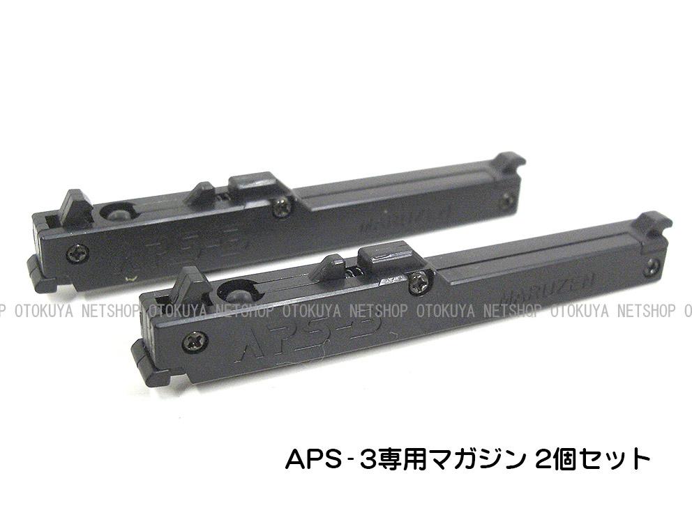 マガジン APS 精密射撃 マルゼン APS-3 2個セット スペア エアガン 送料込 メーカー直送 専用