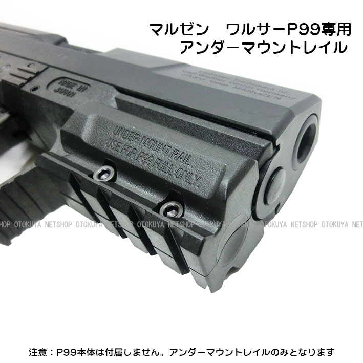 Under mount rail (20mm) for exclusive use of the Walther P99 full size
