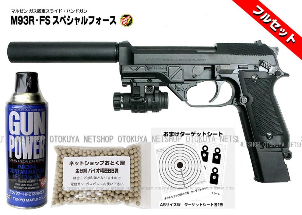 ■フルセット■ 固定スライド ガスガン M93R-FS スペシャルフォース (ガス400g・おまけBB弾+ターゲットA5版)【マルゼン】【ガスガン】【18才以上用】