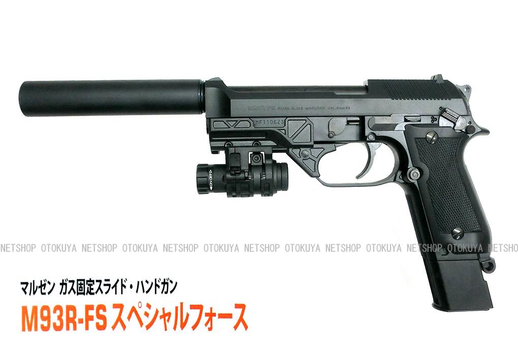 ガスガン M93R FS 固定スライド スペシャルフォース セット【マルゼン】【ガスガン】【18才以上用】